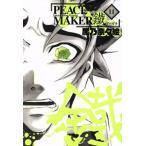 PEACE MAKER鐵(11) マッグガーデンCビーツ/黒乃奈々絵(著者)