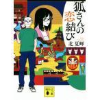BOOKOFF Online ヤフー店で買える「狐さんの恋結び 講談社文庫/北夏輝(著者」の画像です。価格は99円になります。