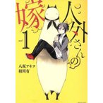人外さんの嫁(vol.1) ゼロサムC/八坂アキヲ(著者),相川有(その他)