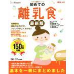 初めての離乳食 最新版 たまひよ新・基本シリーズ/ひよこクラブ(編者)