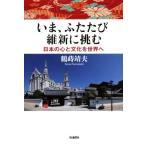 いま、ふたたび維新に挑む 日本の心と文化を世界へ/鶴蒔靖夫(著者)