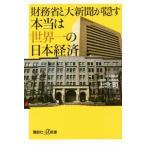 財務省と大新聞が隠す本当は世界一の日本経済  講談社 α新書