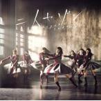 二人セゾン(TYPE-B)(DVD付)/欅坂46