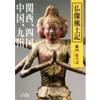仏像風土記 関西、四国、中国、九州 ビジュアルだいわ文庫/籔内佐斗司(著者)