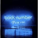 アンコール(通常盤)/back number