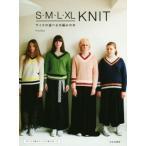 S・M・L・XL KNIT サイズの選べる手編みの本/michiyo(著者)