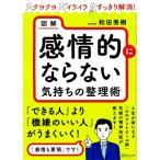図解感情的にならない気持ちの整理術 クヨクヨイライラすっきり解消!/和田秀樹(著者)