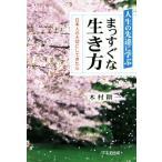 人生の先達に学ぶまっすぐな生き方 日本人の大切にしてきた心/木村耕一(著者)