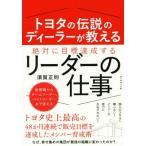 トヨタの伝説のディーラーが教える絶対に目標達成するリーダーの仕事/須賀正則(著者)
