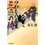 つわもの長屋 三匹の侍 ハルキ文庫時代小説文庫/新美健(著者)