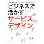 Yahoo!BOOKOFF Online ヤフー店ビジネスで活かすサービスデザイン 顧客体験を最大化するための実践ガイド/ベン・リーズン(著者),ラヴランス・ロヴリー(著者),メルヴィン・ブランド・フルー(著