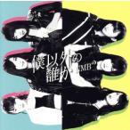 僕以外の誰か(Type-B)(DVD付)/NMB48