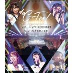 ℃−ute12年目突入記念 〜℃−Fes!Part1
