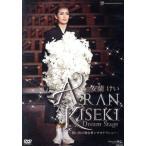 安蘭けい ARAN KISEKI Dream Stage〜思い出の舞台裏&サヨナラショー〜/安蘭けい,宝塚歌劇団