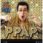 PPAP(DVD付)/ピコ太郎