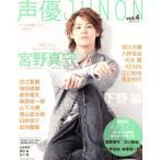 声優JUNON(Vol.4) 別冊JUNON/主婦と生活社(その他)
