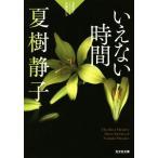 いえない時間  夏樹静子ミステリー短編傑作集  光文社文庫