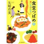 Yahoo!BOOKOFF Online ヤフー店食堂つばめ(8) 思い出のたまご ハルキ文庫/矢崎存美(著者)