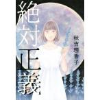 絶対正義/秋吉理香子(著者)