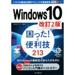 Windows10 困った!&便利技213 改訂2版 できるポケット/広野忠敏(著者),できるシリーズ編集部(著者)