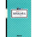 頑張らない英単語記憶法/西澤ロイ(著者)