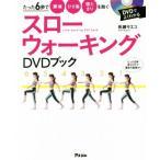 Yahoo!BOOKOFF Online ヤフー店スローウォーキングDVDブック たった6歩で腰痛ひざ痛寝たきりを防ぐ/長瀬サエコ(著者)