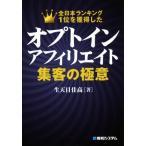 BOOKOFF Online ヤフー店で買える「オプトインアフィリエイト 集客の極意 全日本ランキング1位を獲得した/生天目佳高(著者」の画像です。価格は200円になります。