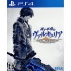 蒼き革命のヴァルキュリア/PS4