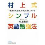 村上式シンプル英語勉強法 使える英語を 本気で身につける  日経ビジネス人文庫