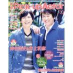 声優Pick−up Actor(Vol.1) タツミムック/辰巳出版(その他)