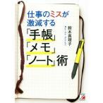 仕事のミスが激減する「手帳」「メモ」「ノート」術 Asuka business & language books/鈴木真理子(著者)