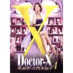 ドクターX 〜外科医・大門未知子〜 4 DVD−BOX/米倉涼子,生瀬勝久,内田有紀,沢田完(音楽)画像