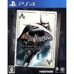 バットマン:リターン・トゥ・アーカム/PS4