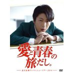 及川光博ワンマンショーツアー2014「愛と青春の旅だし。」(Loppi・HMV限定版)/及川光博
