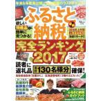 ふるさと納税完全ランキング(2017) TJ MOOK/宝島社(その他)