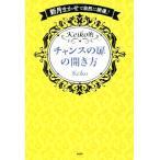 Keiko的 チャンスの扉の開き方 新月まかせで自然に開運♪/Keiko(著者)