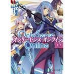 Only Sense Online  11  KADOKAWA アロハ座長