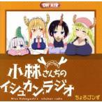 TVアニメ『小林さんちのメイドラゴン』ラジオCD 「小林さんちのイシュカン・ラジオ」/(ラジオCD),ちょろゴンず