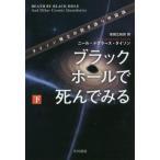 BOOKOFF Online ヤフー店で買える「ブラックホールで死んでみる(下 タイソン博士の説き語り宇宙論 ハヤカワ文庫NF/ニール・ドグラース・タイソン(著者,吉田三知世(訳者」の画像です。価格は298円になります。