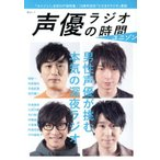 声優ラジオの時間 ユニゾン 綜合ムック/綜合図書(その他)