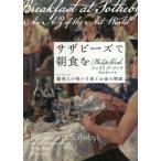 サザビーズで朝食を 競売人が明かす美とお金の物語/フィリップ・フック(著者),中山ゆかり(訳者)