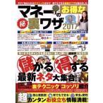 Yahoo!BOOKOFF Online ヤフー店マネーのお得なマル秘裏ワザ(2017) M.B.MOOK/マガジンボックス(その他)