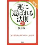 図解「運に選ばれる」法則76 宝島SUGOI文庫/桜井章一(著者)