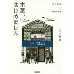 本屋、はじめました 新刊書店Title開業の記録/辻山良雄(著者)