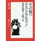 その後のリストラなう! 割増退職金危機一髪 出版人ライブラリ/瀬尾健(著者)