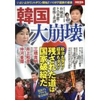 BOOKOFF Online ヤフー店で買える「韓国大崩壊 いよいよカウントダウン開始!!ハリボテ国家の最後 別冊宝島2542/宝島社(その他」の画像です。価格は200円になります。