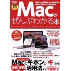 Macがぜんぶわかる本 知識ゼロから 洋泉社MOOK/洋泉社(その他)
