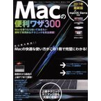 Macの便利ワザ300(2017年最新版)/スタンダーズ(その他)