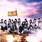 革命の丘(劇場盤)/SKE48