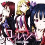 『ラブライブ!サンシャイン!!』ユニットCDシリーズ第2弾(3)「コワレヤスキ」/Guilty Kiss(ラブライブ!)